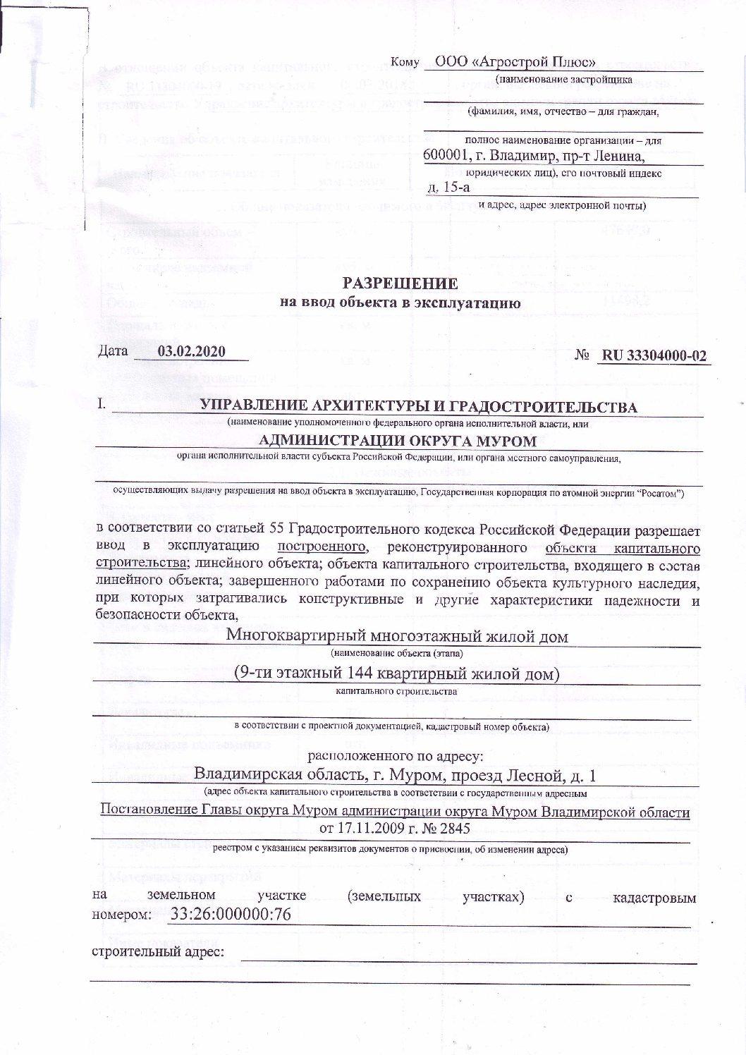 РАЗРЕШЕНИЕ-НА-ВВОД-ОТ-03.02.2020Г.-pdf