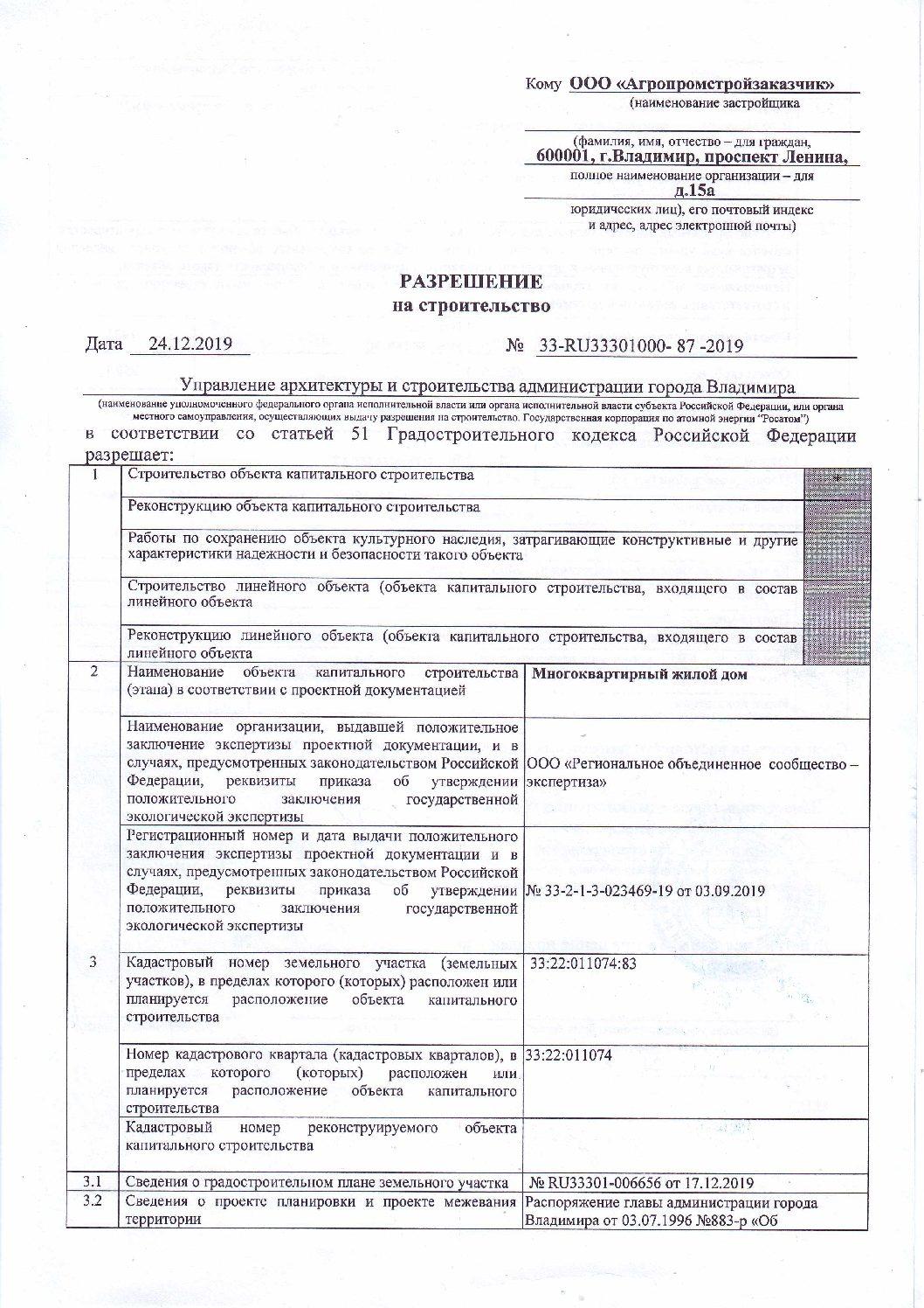 РАЗРЕШЕНИЕ-НА-СТРОИТЕЛЬСТВО-ОТ-24.12.2019Г.-pdf